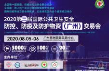 为何众多白名单企业如此青睐2020广州防疫物资交易会?